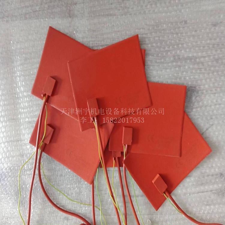 硅胶加热片 保温垫 发热板